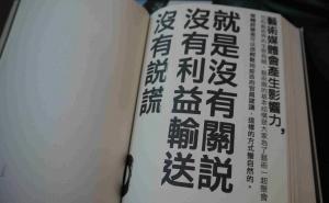 《獅吼》一書的內頁。(2)