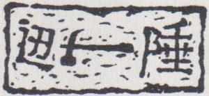 邊陲logo_