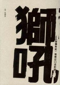 陳曼華編著∣《獅吼《雄獅美術》發展口述歷史訪談》∣2010