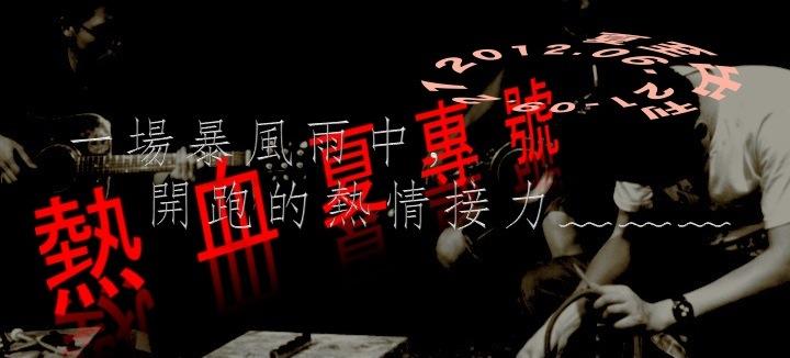 2012熱血夏專號Slide2