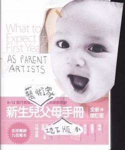 as parent artists_logo